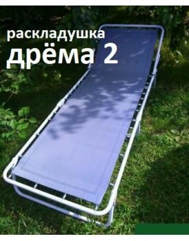 "Раскладушка ""Дрема-2"" (80 кг.)"